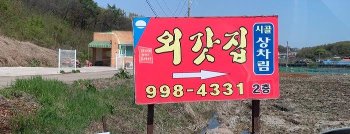 외갓집 is one of Lugares favoritos de Seunghyun.