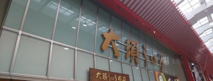 大須ういろ 本店 is one of Visit Nagoya.