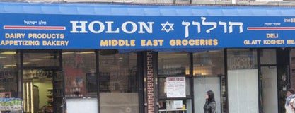 Holon Middle East Grocery Store is one of To do sooner.
