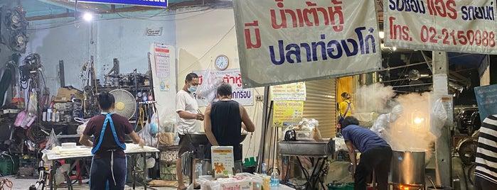 นำ้เต้าหู้-ปาท่องโก๋ สามย่าน is one of Top Taste.