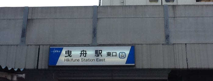 Hikifune Station (TS04) is one of Masahiro 님이 좋아한 장소.