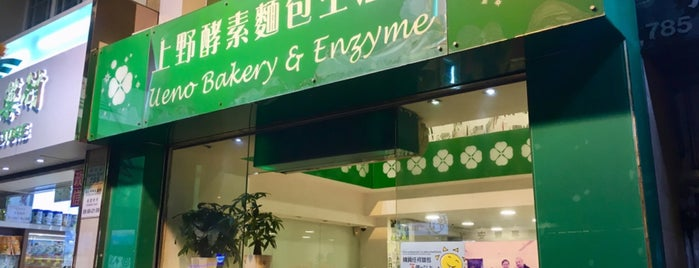 Ueno Bakery & Enzyme 上野酵素麵包生活館 is one of My 3rd to-eat list.