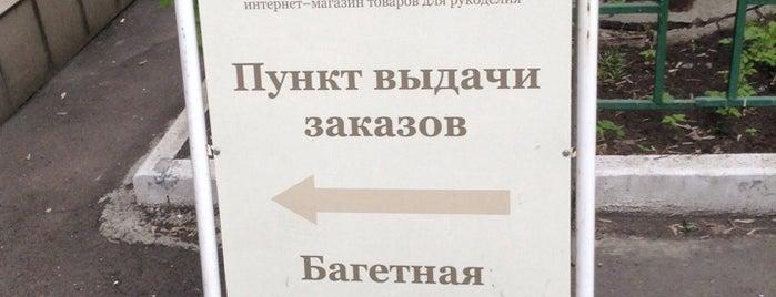 Рукоделов.ру is one of Orte, die Tani gefallen.