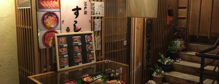 江戸前すし喜楽 is one of Good Chow, Sometimes Weird Places.