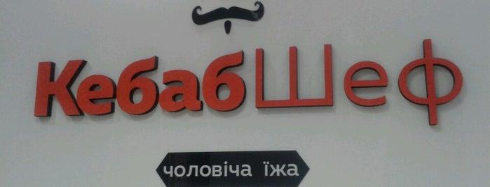 КебабШеф is one of Львов Еда.