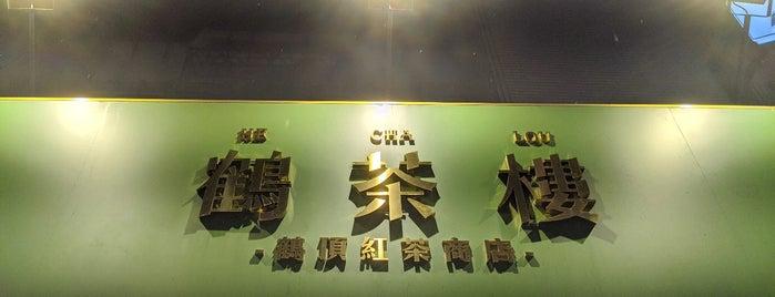 鶴茶樓 is one of Taiwan.