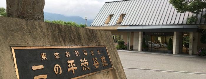 二の平渋谷荘 is one of 気になる.