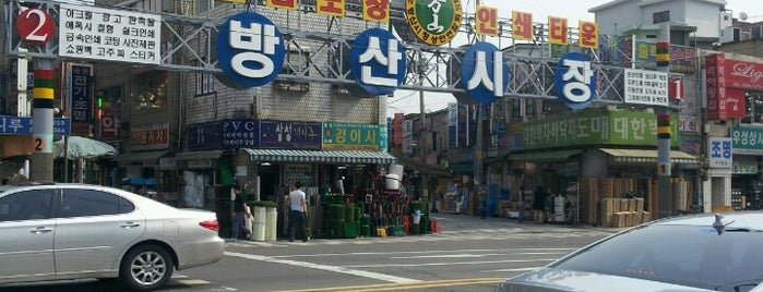 Bangsan Market is one of Seoul Searching.
