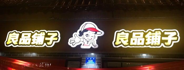 Bestore (Liangpinpuzi) is one of Lugares favoritos de Terence.