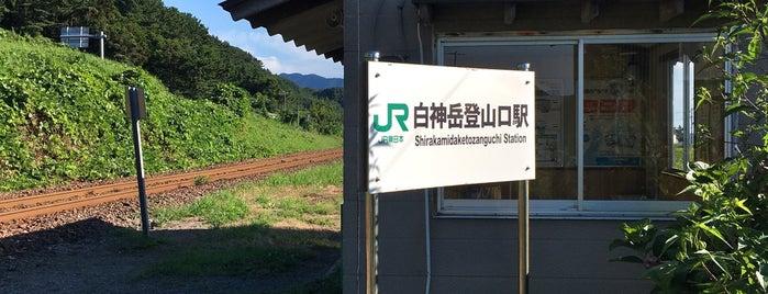 白神岳登山口駅 is one of JR 키타토호쿠지방역 (JR 北東北地方の駅).