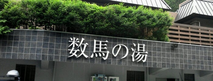 Kazuma no Yu is one of Locais curtidos por doremi.