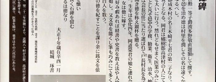 久本薬医門公園 is one of 神奈川ココに行く! Vol.15.