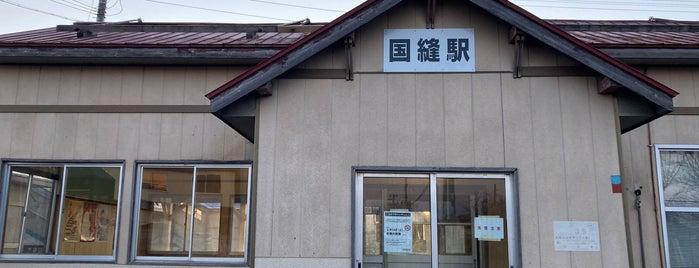Kunnui Station is one of JR 홋카이도역 (JR 北海道地方の駅).