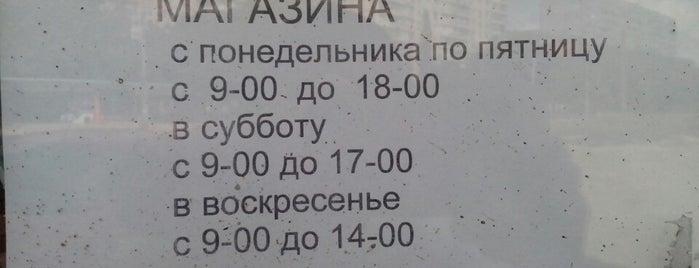 Стройматериалы is one of Free wi-fi Kharkiv.