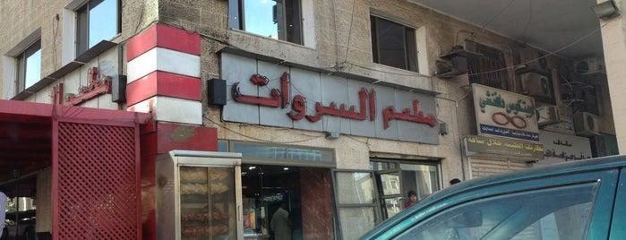Al Sarawat Restaurant مطعم السروات is one of Jordan.