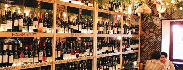 Винный базар is one of Пьём вино с Митей.