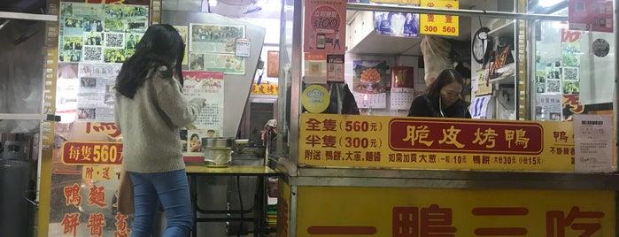 高雄真福記脆皮烤鴨莊 is one of Taipei Eats 2.0.