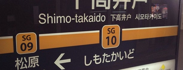 Tokyu Shimo-takaido Station (SG10) is one of 東急世田谷線.
