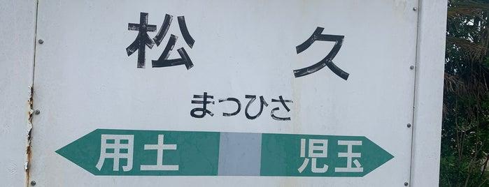 Matsuhisa Station is one of JR 미나미간토지방역 (JR 南関東地方の駅).