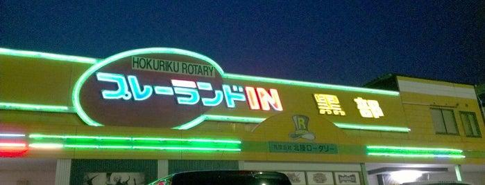 プレイランドイン黒部 is one of REFLEC BEAT colette設置店舗@北陸三県.