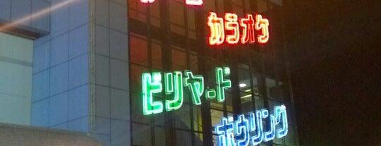 バイパスレジャーランド 藤江店 新館 is one of REFLEC BEAT colette設置店舗@北陸三県.