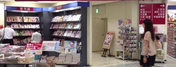 三省堂書店 is one of 海老名・綾瀬・座間・厚木.