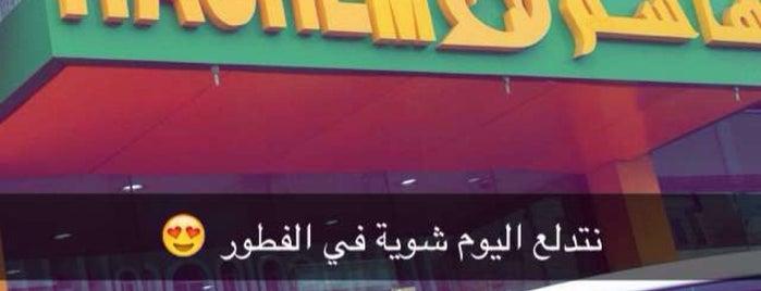 مطعم هاشم is one of تجاربي الممتعة.