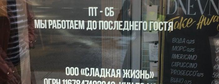 Dnevnik is one of Надо сходить.