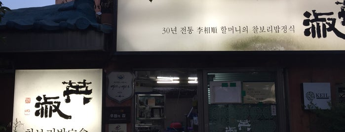 숙영식당 is one of 경주맛집.