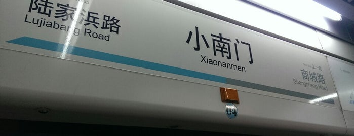 Xiaonanmen Metro Station is one of Metro Shanghai.