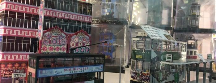 80M Bus Model Shop 80M巴士專門店 is one of Orte, die Kevin gefallen.