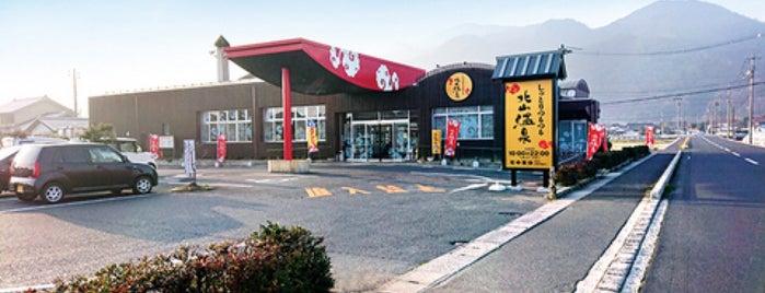 しっとりつるつる北山温泉 is one of 訪れた温泉施設.