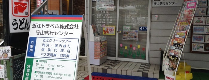 近江トラベル 守山旅行センター is one of Locais salvos de Kazuaki.