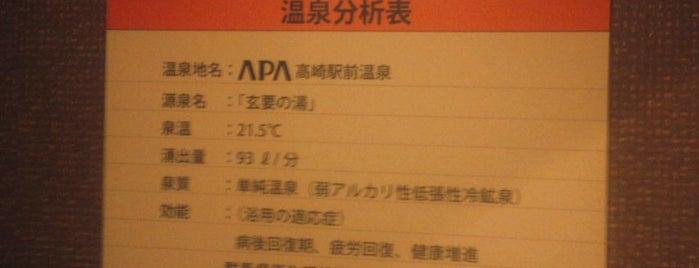 APA高崎駅前温泉 玄要の湯 is one of 訪れた温泉施設.