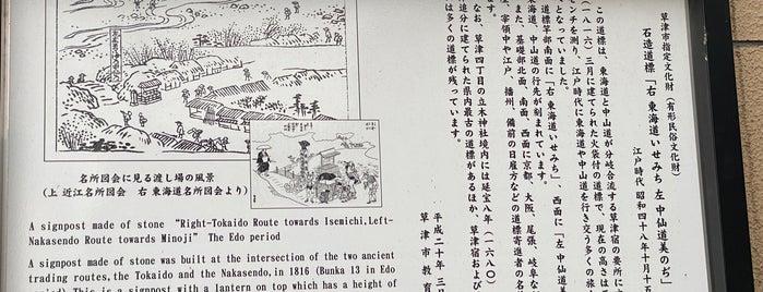 草津宿追分(東海道中山道分岐点) is one of Locais salvos de Kazuaki.