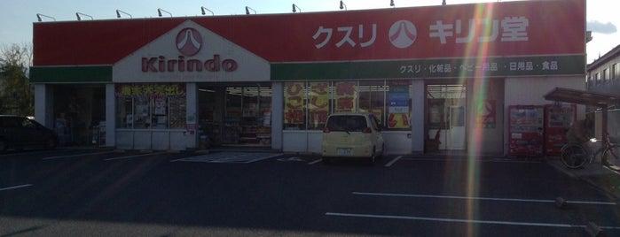 キリン堂 栗東店 is one of Locais salvos de Kazuaki.