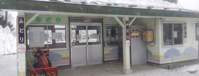 Midori Station is one of JR 홋카이도역 (JR 北海道地方の駅).