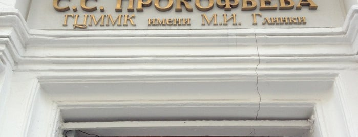 Музей-квартира Сергея Прокофьева is one of Москва и загородные поездки.