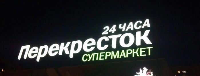 Перекрёсток is one of Inta'nın Beğendiği Mekanlar.
