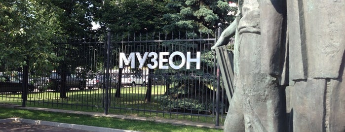 Muzeon Park is one of Moscow.