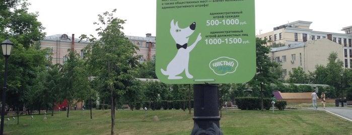 Место выгула собак is one of BH Moscow.