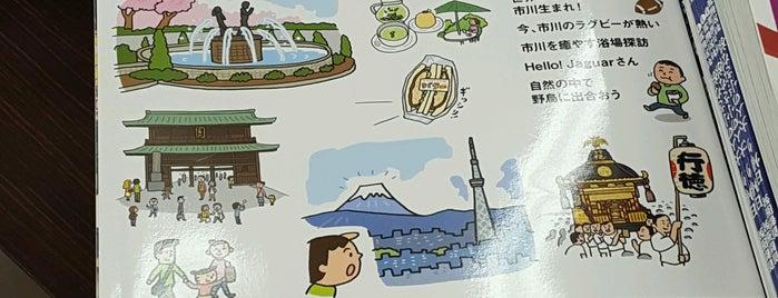 旭屋書店 船橋店 is one of TENRO-IN BOOK STORES.