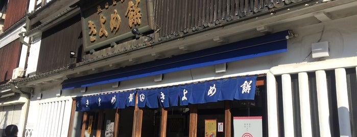 きよめ餅 総本家 is one of Visit Nagoya.