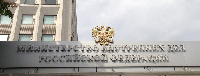 Министерство внутренних дел РФ is one of TaCA$Hi'nin Kaydettiği Mekanlar.