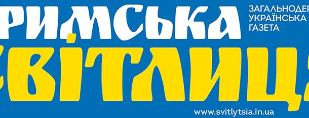 """Загальнодержавна українська газета """"Кримська світлиця"""" is one of Київ / Kyiv."""