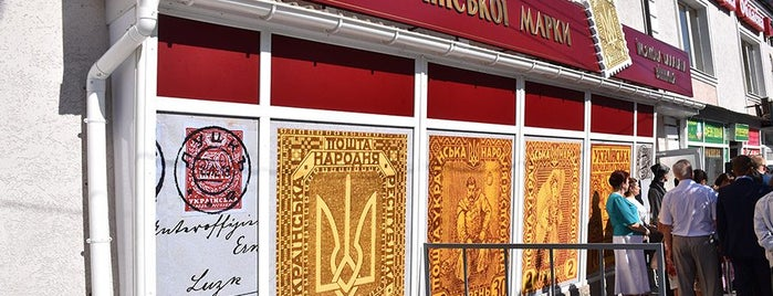 Музей української марки ім. Якова Балабана is one of Музеї і театри Вінниці.
