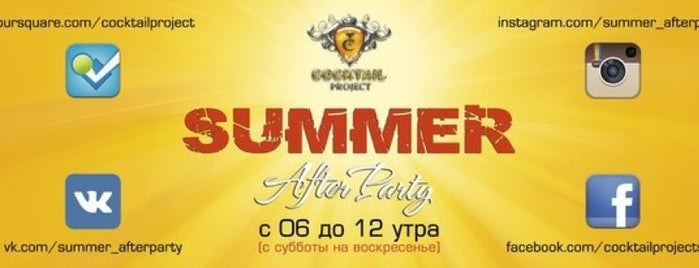 Summer AfterParty is one of Станислав 님이 좋아한 장소.