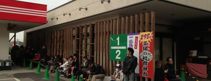 桔梗屋 工場アウトレット is one of Locais curtidos por Kt.