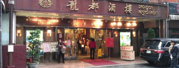 龍都酒樓 Dragon Restaurant is one of Taipei my hometown.