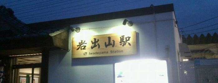 Iwadeyama Station is one of JR 미나미토호쿠지방역 (JR 南東北地方の駅).